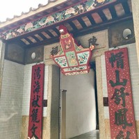 Sam Tung Uk Museum. #202 of 870 Things to do in Hong Kong