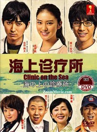 The Clinic on ​the Sea​