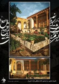 Manteghi Nezhad Historical House