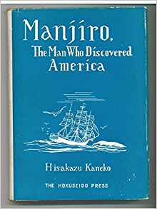 Manjiro, the man who discovered America: Hisakazu Kaneko ...